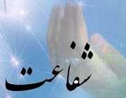 شفاعت از دیدگاه اسلام و وهابیت