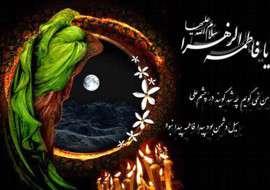 روضه آتش زدن در حضرت