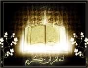 آیات 94 تا 100 اعراف