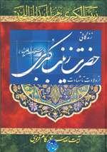روضه حضرت زینب (س)