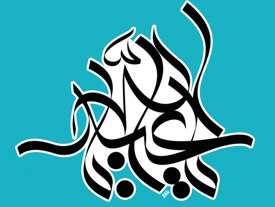ابا عبدالله يعني چه؟