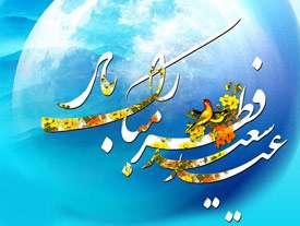 دعای امام سجاد(ع) در عید فطر