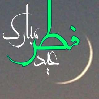 ترجمه دیگر دعای عید فطر