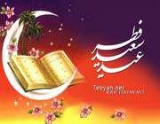 سلام عيد فطر