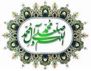 صلوات بر آل محمد