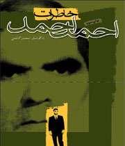خاطرات احمد احمد(3)