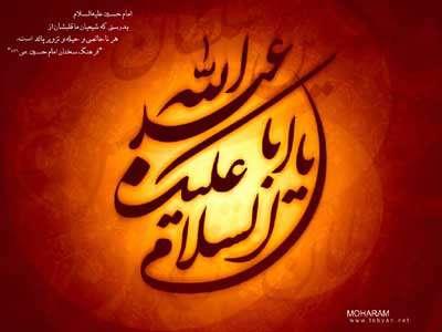 سلام خدا بر امامـم حسين