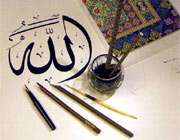 سرنوشت اسلام