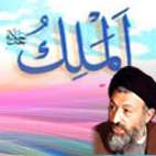 مالكيت در اسلام(4)