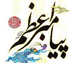 جمال و جلال محمد(ص)