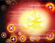شاه مردان علی، لا فتی الا علی