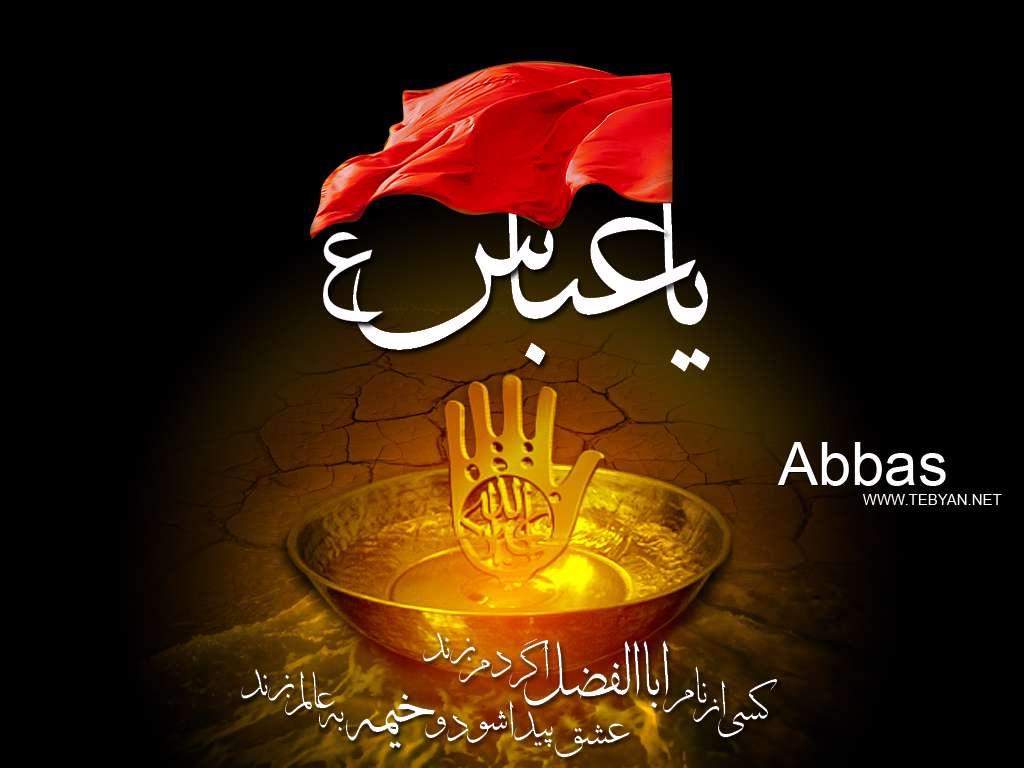 عباس و فقير  عرب