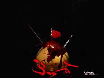 یل عرب تویی