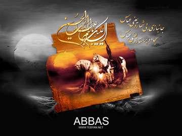 یا عباس