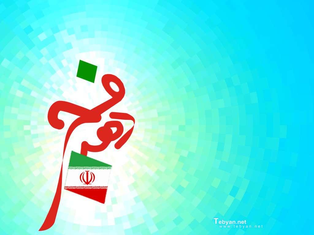 بهمن ای بهمن