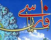 سلمان فارسی در عربستان