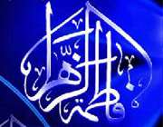 ادب حضرت زهرا (س) نسبت به پدر