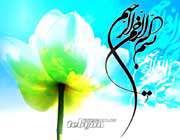 نزدیكی «بسم الله» به اسم اعظم