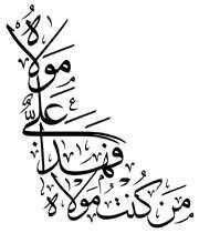 قال النبی محمد، من کنت مولاه