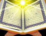 قرآن در بیان حال