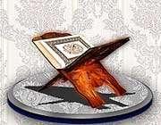 ارزش قرآن