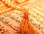 قرآن بر سر گرفتن