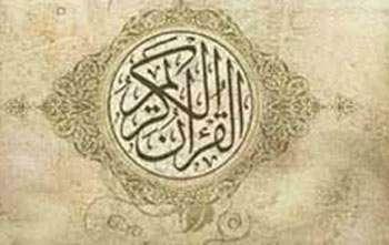 راز اسرارامام در بیان مهجوریت قرآن و عترت