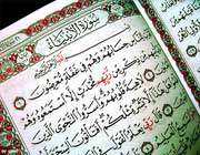 وصیت  در قرآن