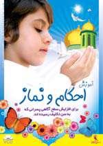 آموزش نماز صبح