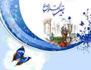 عیدانه