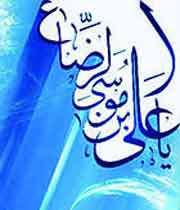 عنایت و صله حضرت رضا(ع)