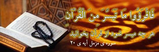 تفأل زدن به قرآن