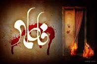 سلام به حضرت فاطمه زهرا(س)