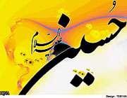 ياري امام حسين(ع) از طرف خدا