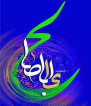قائم آل محمد متولد گردید