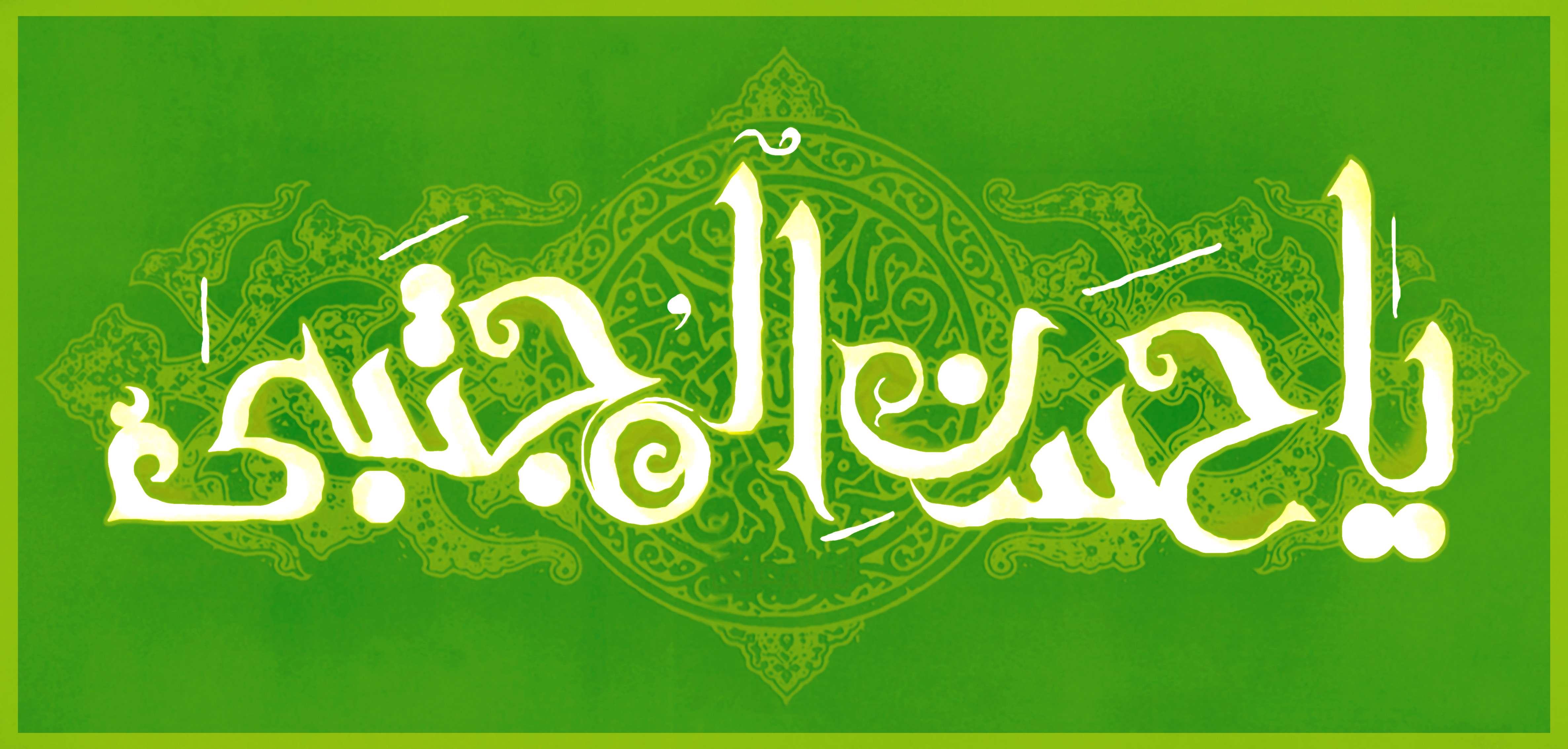 روضه امام مجتبی(ع)