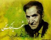 سلام ای شهر شیخ و خواجه شیراز