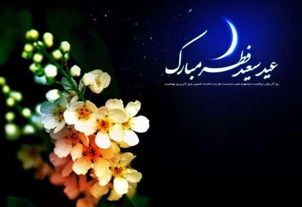 عید فطر، عید سعید، عید مبارک، پوستر، پوستر مذهبی، عید سعید فطر، عید رمضان،