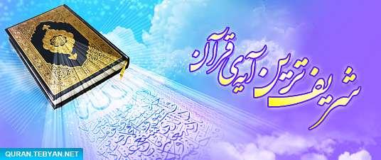 نظر امام رضا(ع) راجع به قرآن