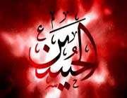 حسین حسین جان