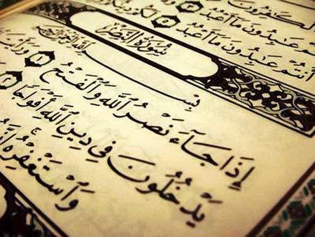 اهل بیت در قرآن
