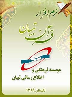 قرآن تبیان نسخه تصویری صوتی (پرهیزگار)