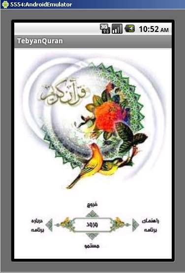 قرآن تبیان نسخه صوتی ویژه اندروید