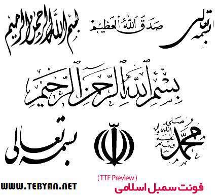 دانلود فونت نمادهای اسلامی