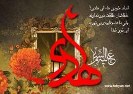 السلام علیک یا علی ابن محمد النقی