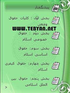 کتاب نظام حقوقی اسلام نسخه جاوا