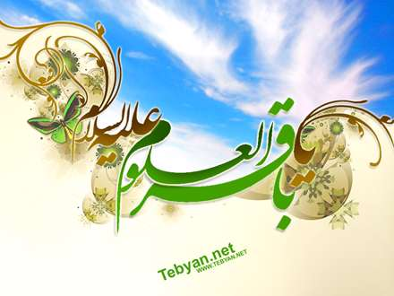 پوستر مذهبی، امام باقر، امام پنجم، محمد،  كنیه ابوجعفر، باقر، باقرالعلوم، شاكر، صابر، هادى