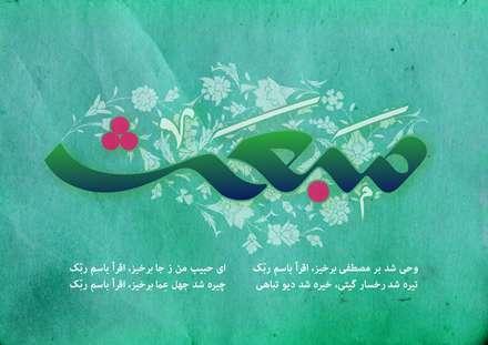 مبعث پیامبر اسلام حضرت محمد (ص)مبارک باد