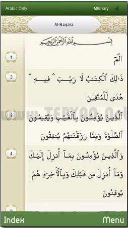 نرم افزار قرآنی uQuran با فایلهای صوتی پرهیزگار و منشاوی نسخه جاوا