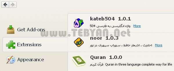 افزونه های فارسی مرورگر فایرفاکس